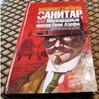 САНИТАР, или Маскарадные маски Евно Азефа / Савченко В. И.