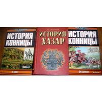 История конницы в двух томах