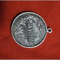 Медаль за усердие Фрачник  Никалай II