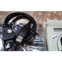 USB кабель для телефонов D410 и аналоговов по разъёму
