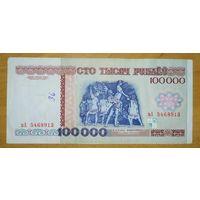 100000 рублей 1996 года, серия вА