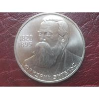 1 рубль Энгельс.