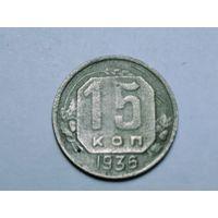 15 копеек 1936 с рубля