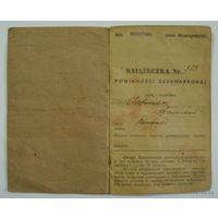 """Книжка """" Powinnosci szarwarkowej"""" С 1929-1934г. Новогрудок. Польша"""