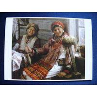 Открытка для посткроссинга (Федот Сычков, За работой. Подруги), прошла почту; штампы, марки, 2014, подписана.