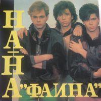 Пластинка - группа На-На - Фаина (vinyl,LP)