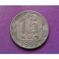 15 копеек 1955 года СССР #21