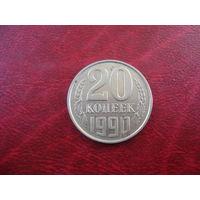 20 копеек 1990 года СССР