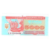 Украина 5000 купонов UNC