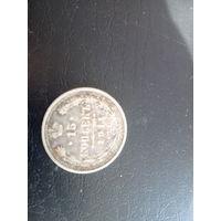15 копеек 1914 г.  с 2 руб.