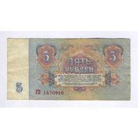 СССР, 5 рублей образца 1961 г.