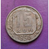 15 копеек 1956 года СССР #21