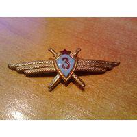 """Нагрудный знак классной квалификации """"Военный лётчик 3-го класса"""". СССР, ВВС, вторая половина прошлого века."""