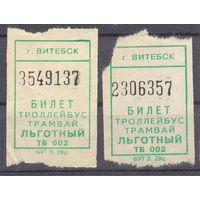 Талон на проезд Витебск ЛЬГОТНЫЙ троллейбус трамвай ТБ 002