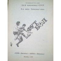 07.06.1991 КИМ Витебск--Нива Винница