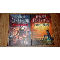 Брендон Сандерсон Цикл Архив Буресвета(цена за 2 книги)