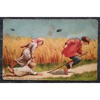 """Табурин В. Пеший конному...  Рекламная открытка фирмы """"Зингер"""".  До 1917 г. Чистая."""