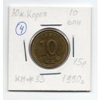 10 вон Южная Корея 1990 года (#4)