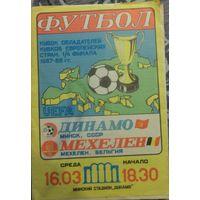 Кубок УЕФА 1/4 финала 1987/8 Динамо Минск - Мехелен Бельгия