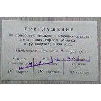 Талоны на мыла и моющих средств. Минск. 1990 г. 002