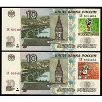 10 Рублей 1997 ! Чемпионата мира по футболу в России ! Набор 2 банкноты ! UNC !