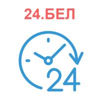 [Премиум домен] Доменное имя 24.БЕЛ