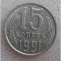 15 копеек 1991 М