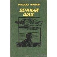 """Вечный шах """