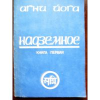 Агни Йога-Надземное (книга первая)