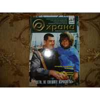 Журнал Охрана 6-7 2004 (РФ)