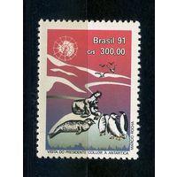 Бразилия 1991г, охрана антарктиды, 1м.
