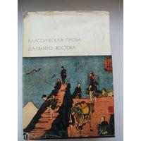 Классическая проза Дальнего Востока // Серия: Библиотека Всемирной Литературы