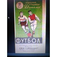 27.05.1962--СКА Минск--Динамо Сухуми