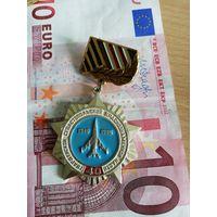 Знак 40 лет Гвардейской Севастопольской Краснознаменной части