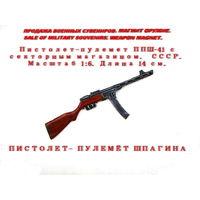 Сувенир. Магнит. Оружие. Пистолет-пулемет ППШ-41 с секторным магазином. Масштаб 1:6. Длина 14 см. СССР.