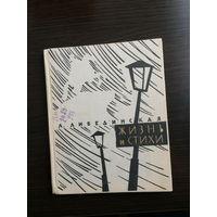 Л.Либединская. Жизнь и стихи. Книга о жизни и творчестве Александра Блока.