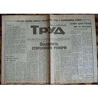 Газета Труд, 1992