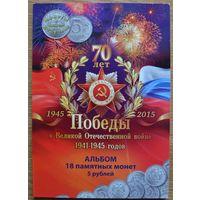 Альбом под монеты. 70 лет Победы в ВОВ