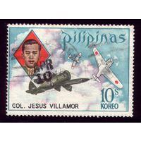 1 марка 1973 год Филиппины 1062