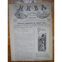 Журнал ..Нива..#2 1902г