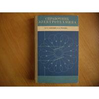 Справочник электротехника