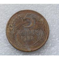 5 копеек 1957 года СССР #26