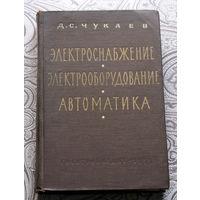 Д.С.Чукаев Электроснабжение, электрооборудование и автоматика.