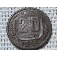 20 копеек 1936г.