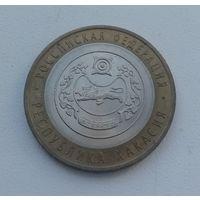 10 рублей 2007 год СПМД. РФ. Республика Хакасия