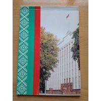 Блокнот Администрация Президента Республики Беларусь (1995-2000 гг).