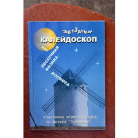 Звездный калейдоскоп или нескучная физика космоса
