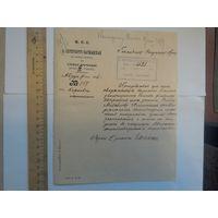 Документ,С.Петербурго-Варшавская ж.д.врачебная служба 1906 год.