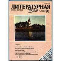 "Журнал ""Литературная учёба"", 1991, #1"