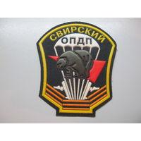 Шеврон Свирский ОПДП ВДВ Россия